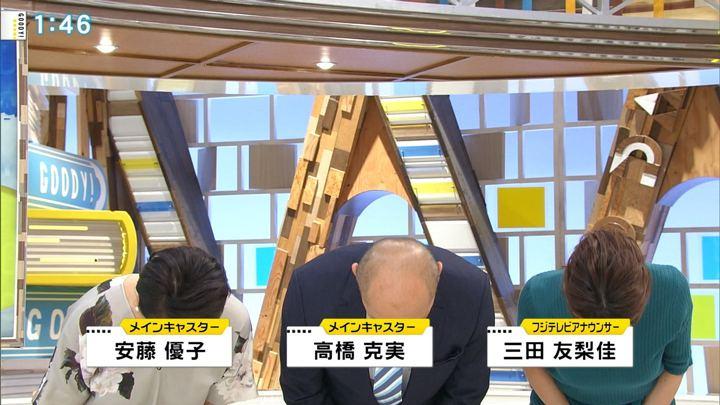 2018年05月04日三田友梨佳の画像05枚目