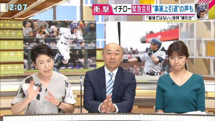 2018年05月04日三田友梨佳の画像09枚目