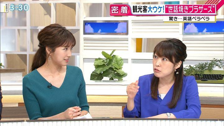 2018年05月04日三田友梨佳の画像21枚目