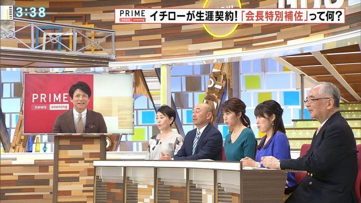 2018年05月04日三田友梨佳の画像24枚目