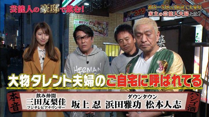 2018年05月04日三田友梨佳の画像31枚目