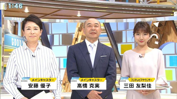 2018年05月07日三田友梨佳の画像05枚目
