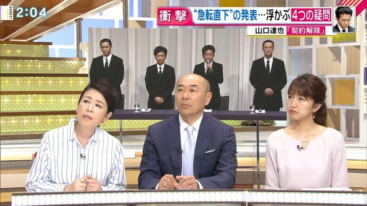 2018年05月07日三田友梨佳の画像07枚目