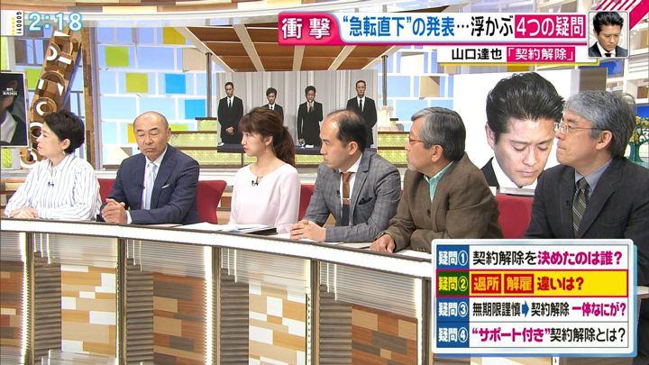 2018年05月07日三田友梨佳の画像08枚目