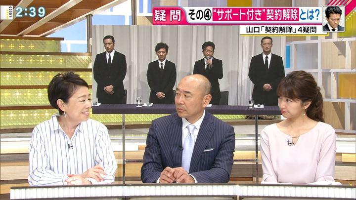 2018年05月07日三田友梨佳の画像09枚目
