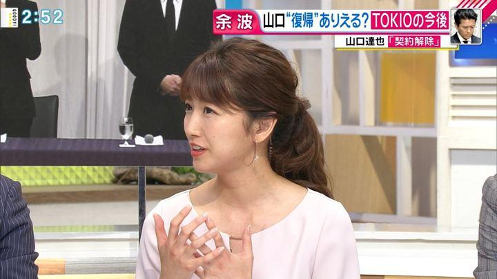 2018年05月07日三田友梨佳の画像10枚目