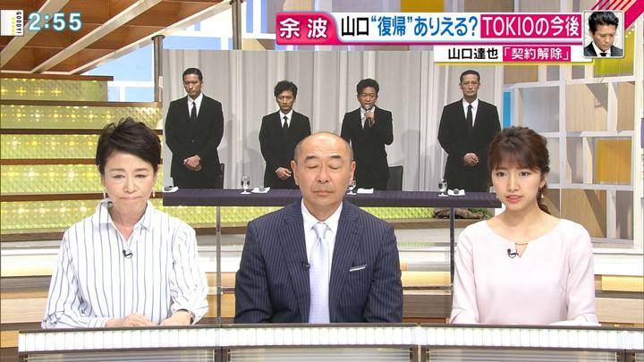 2018年05月07日三田友梨佳の画像12枚目