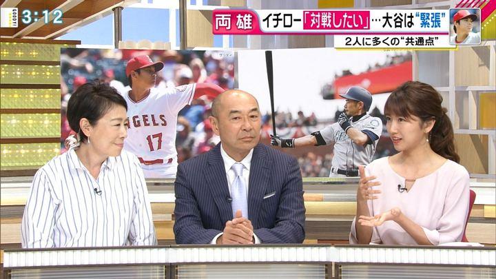 2018年05月07日三田友梨佳の画像16枚目