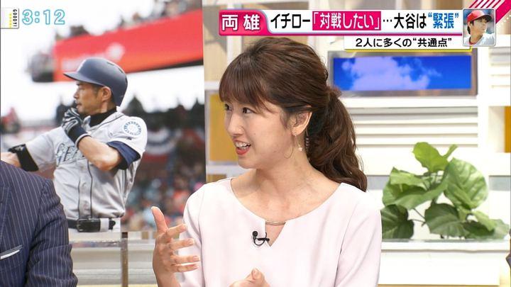 2018年05月07日三田友梨佳の画像18枚目
