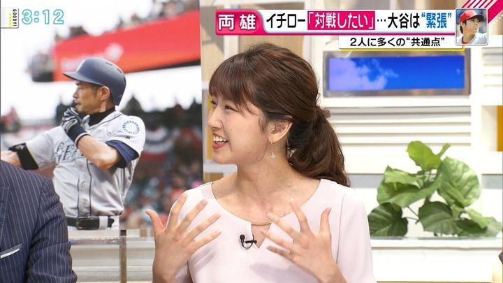 2018年05月07日三田友梨佳の画像19枚目