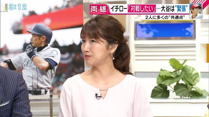 2018年05月07日三田友梨佳の画像21枚目