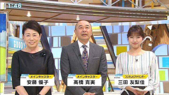 2018年05月08日三田友梨佳の画像05枚目