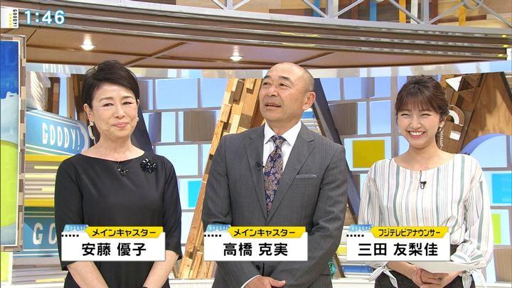 2018年05月08日三田友梨佳の画像06枚目