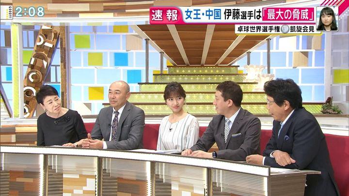 2018年05月08日三田友梨佳の画像10枚目
