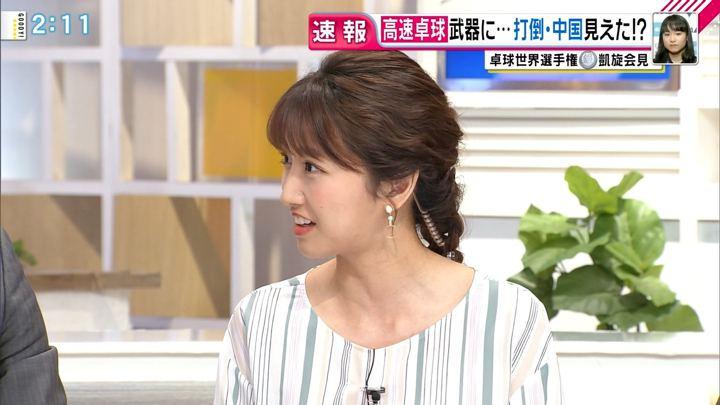 2018年05月08日三田友梨佳の画像11枚目
