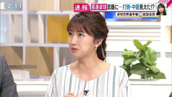 2018年05月08日三田友梨佳の画像12枚目