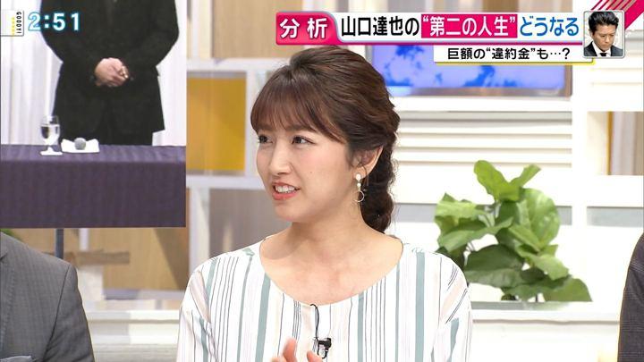 2018年05月08日三田友梨佳の画像16枚目