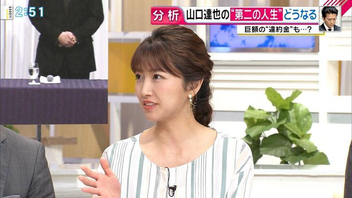 2018年05月08日三田友梨佳の画像17枚目