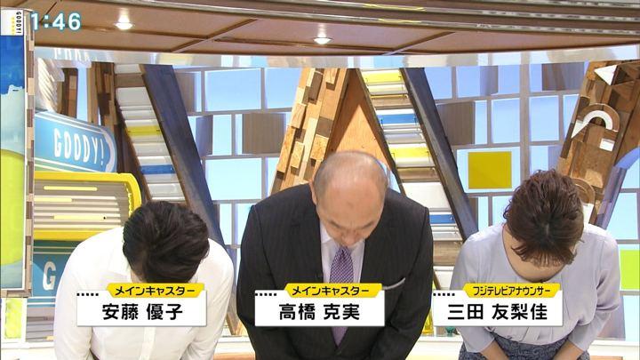 2018年05月09日三田友梨佳の画像06枚目