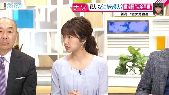 2018年05月09日三田友梨佳の画像10枚目