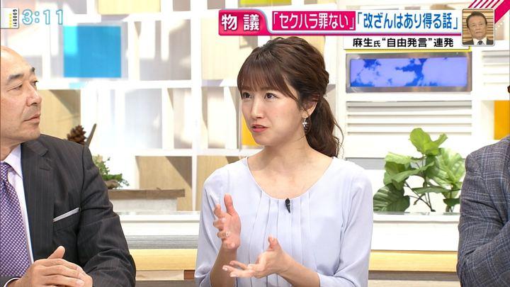 2018年05月09日三田友梨佳の画像13枚目