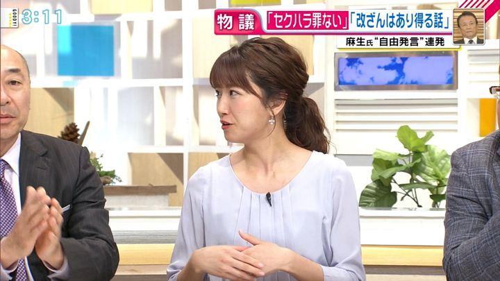 2018年05月09日三田友梨佳の画像14枚目