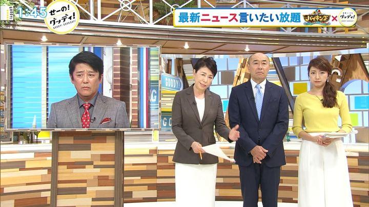 2018年05月10日三田友梨佳の画像02枚目