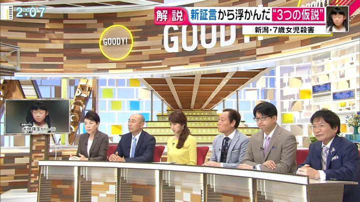 2018年05月10日三田友梨佳の画像06枚目