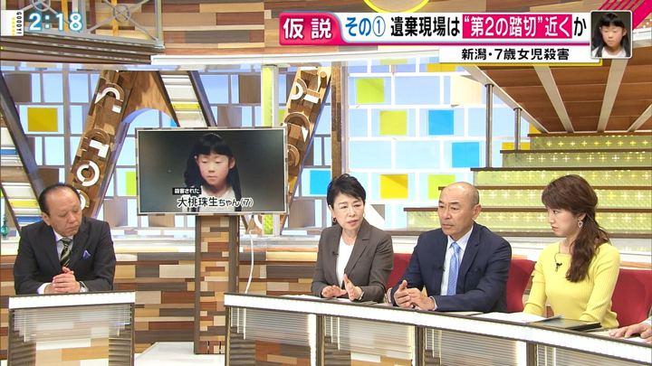 2018年05月10日三田友梨佳の画像09枚目