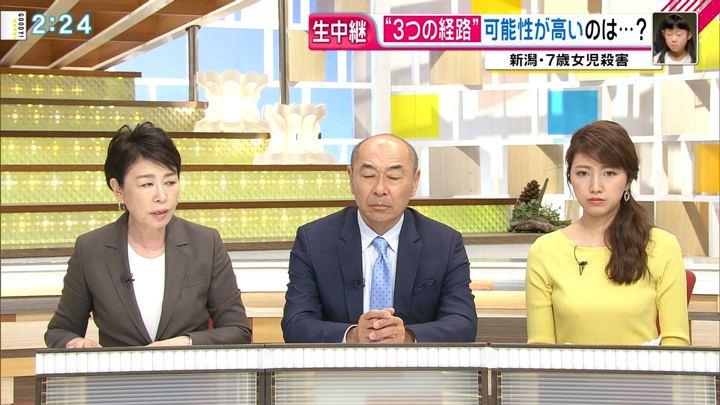 2018年05月10日三田友梨佳の画像10枚目