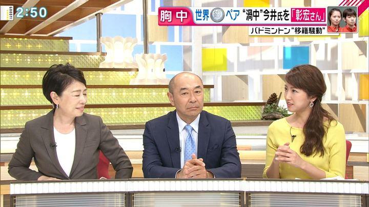 2018年05月10日三田友梨佳の画像12枚目