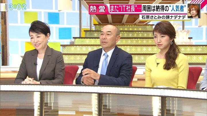 2018年05月10日三田友梨佳の画像14枚目