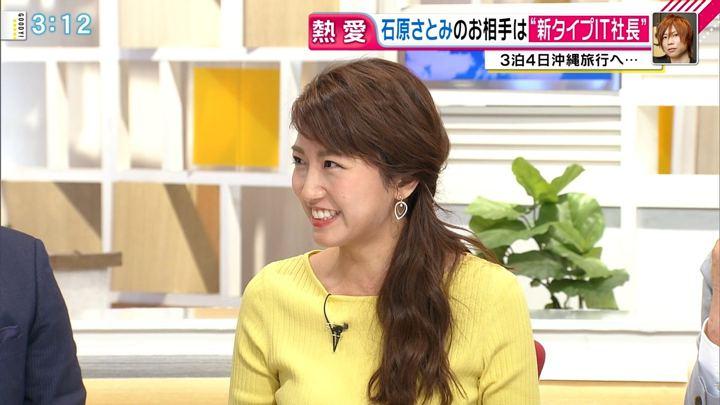 2018年05月10日三田友梨佳の画像16枚目