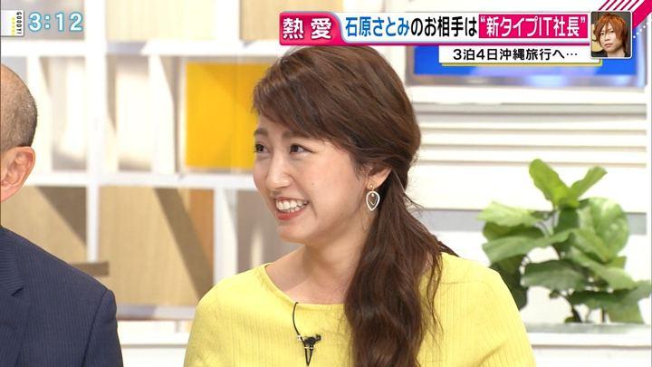 2018年05月10日三田友梨佳の画像18枚目