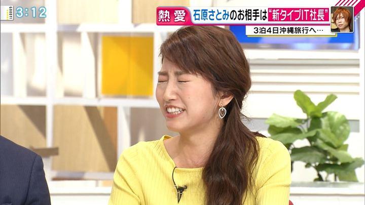 2018年05月10日三田友梨佳の画像19枚目