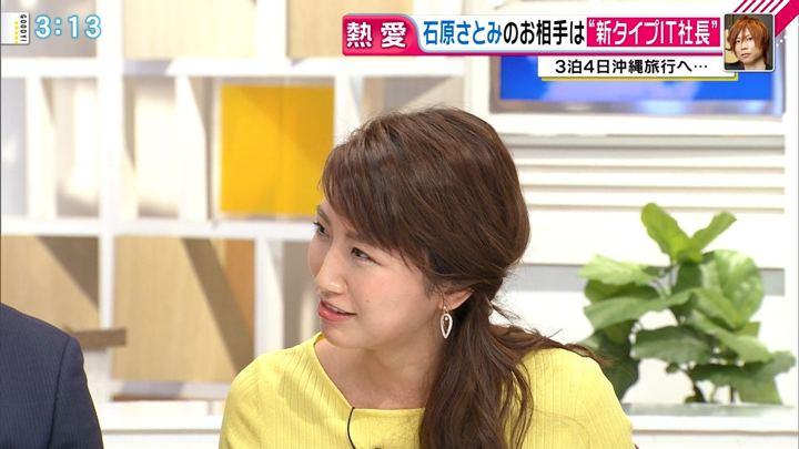 2018年05月10日三田友梨佳の画像20枚目