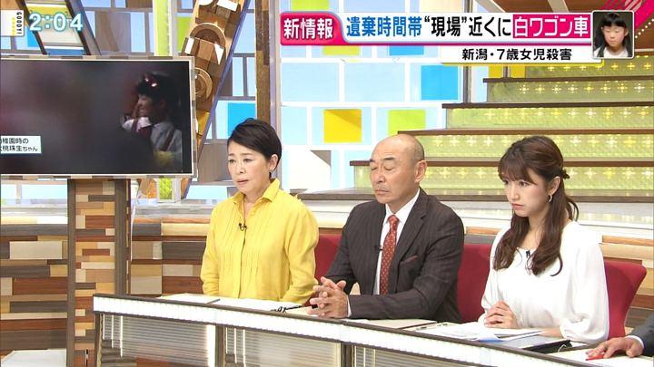 2018年05月11日三田友梨佳の画像06枚目