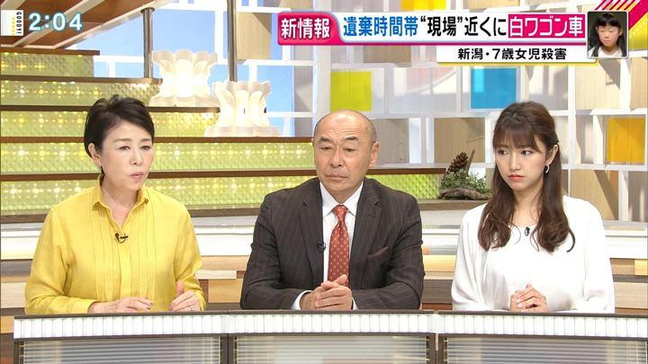 2018年05月11日三田友梨佳の画像07枚目