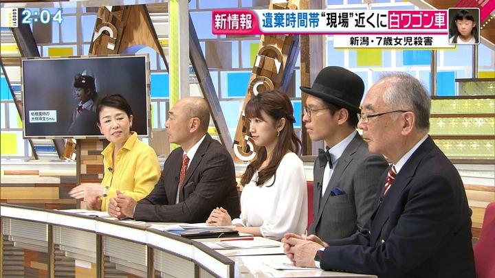 2018年05月11日三田友梨佳の画像08枚目