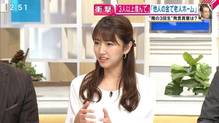2018年05月11日三田友梨佳の画像12枚目