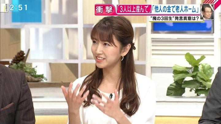2018年05月11日三田友梨佳の画像13枚目