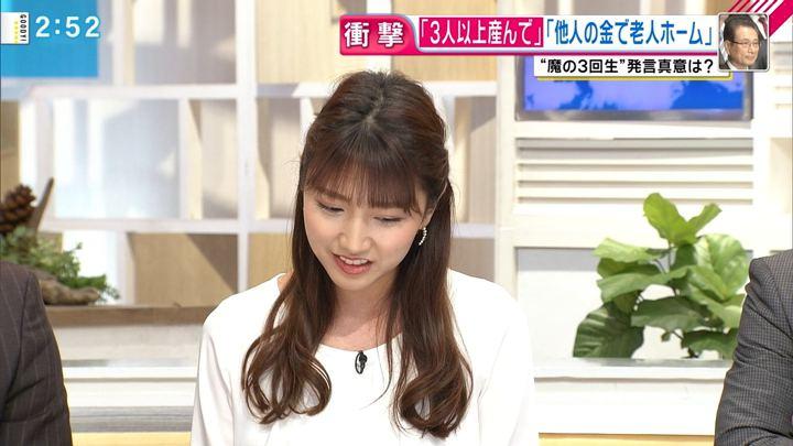 2018年05月11日三田友梨佳の画像15枚目
