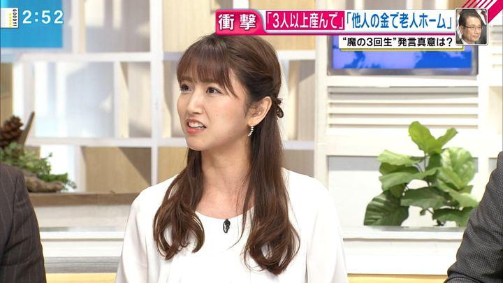 2018年05月11日三田友梨佳の画像16枚目