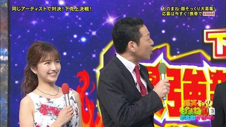 2018年05月11日三田友梨佳の画像29枚目