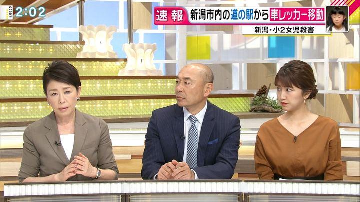 2018年05月14日三田友梨佳の画像08枚目