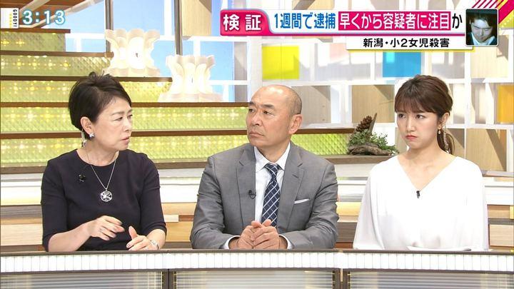 2018年05月15日三田友梨佳の画像07枚目