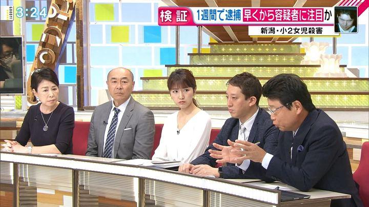 2018年05月15日三田友梨佳の画像08枚目