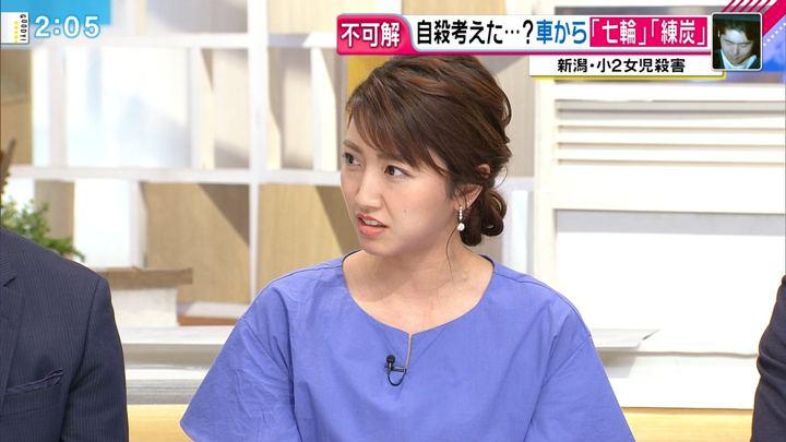 2018年05月16日三田友梨佳の画像06枚目