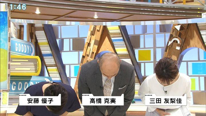 2018年05月17日三田友梨佳の画像05枚目