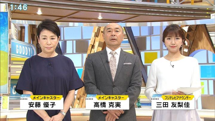 2018年05月17日三田友梨佳の画像06枚目